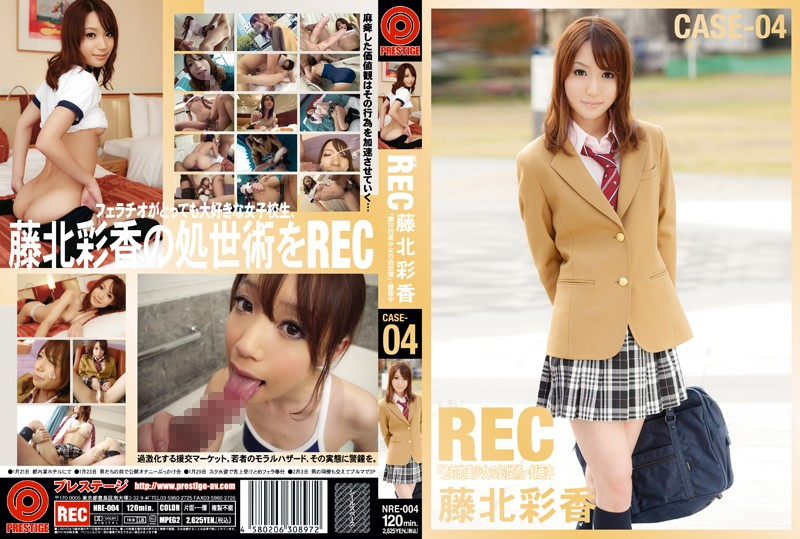 NRE-004 NEW REC CASE-04