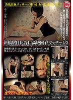 Watch Shinbashi Station Hibiya Mouth Rejuvenated Luxury Massage 3
