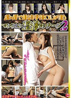 Image NRS-025 Apartment Bodywork Massage 2 Is Highly Educated OL Commute To Work In Kasumigaseki