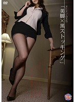 "OFAV-003 Otonano Fetish ""Legs × Black Stockings"""