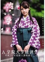 「卒業 II 其ノ壱」のパッケージ画像