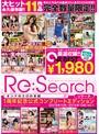 Re:Search1周年記念公式コンプリートエディション【2015年10月~2016年10月】Vol.1