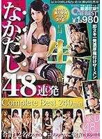 ONEB-005 Nakadashi 48 Barrage CompleteBest240min
