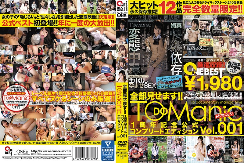 [ONEB-006] 全部見せます!!TODOManic 1周年記念公式コンプリートエディション Vol.001 ONEB