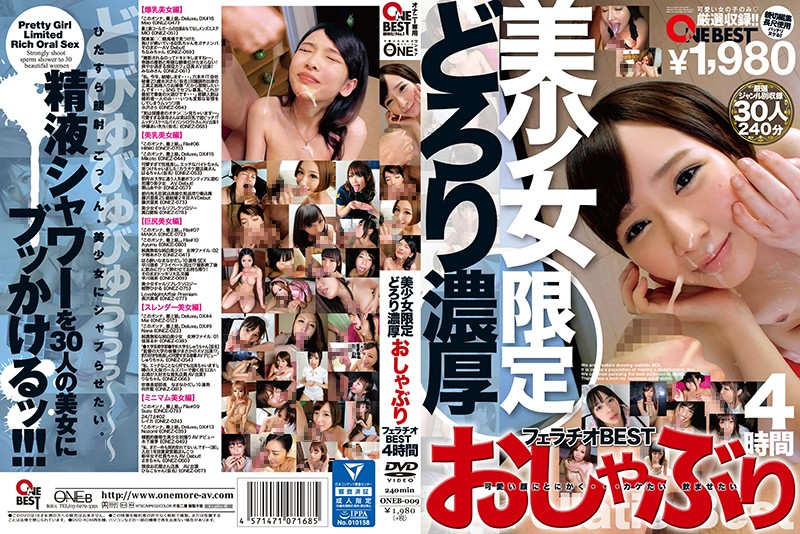 [ONEB-009] Bishoujo Limited Rich Pacifier Blowjob BEST 4 Hours  (Best, Omnibus/2017)