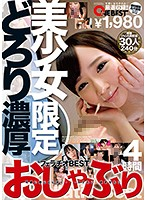 ONEB-009 Bishoujo Limited Rich Pacifier Blowjob BEST 4 Hours