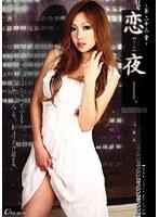 「恋夜【ren-ya】 ~第二十三章~」のパッケージ画像