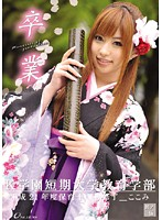 ONEM-079 Wu Graduated From Roh It