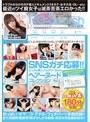 SNSガチ応募!!エッチな素人フォロワーちゃんヘアーヌードコレクション Vol.1