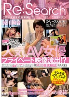 ONER-013 - Popular Av Actress Private Video Outflow? Takeaway Still Secretly Charged With Aphrodisiac Allowed To Drink Is Wooed By The Av Actress Seriously