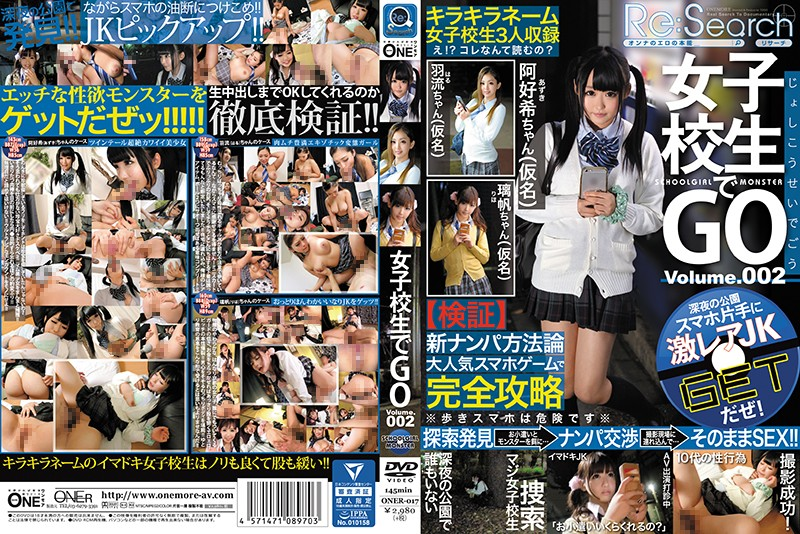 [ONER-017] ONER-017 GO In School Girls VOL.002