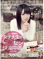 ONET-004 Sober And Serious College Student Is Anxious ● Section Pleasure Addiction Story