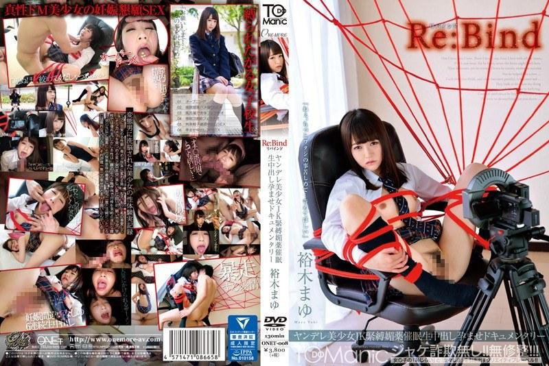[ONET-008] Re:Bind(リバインド)ヤンデレ美少女JK緊縛媚薬催眠生中出し孕ませドキュメンタリー プレステージ