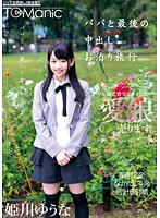 ONET-011 Out Papa And The Last In Staying Travel Yuna Himekawa