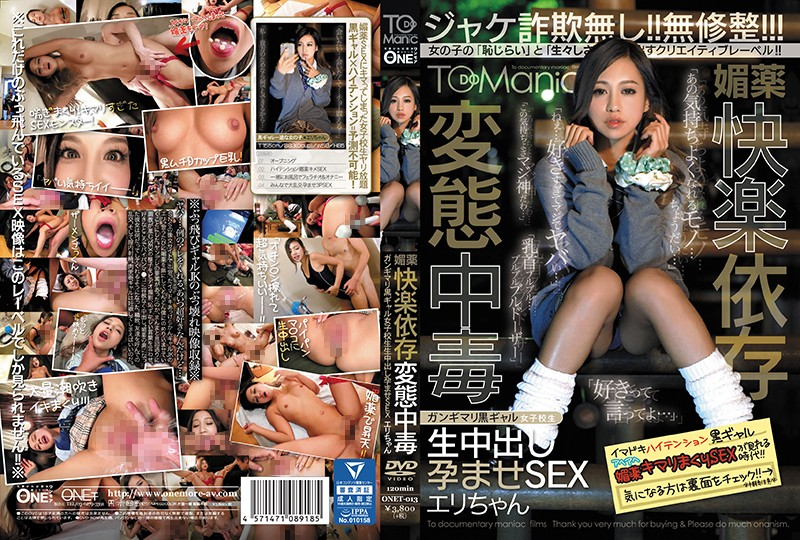 ONET-013 Aphrodisiac Pleasure Dependent Transformation Addiction Gangimari Black Gal Girls Out Of School Students Live In Conceived To SEX Eri-chan