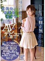 Image ONEZ-049 AV Debut Kinoshita Take Exemplary Student Girl