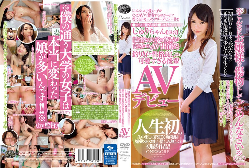 [ONEZ-054] Juri [Pseudonym] Is A Fine Arts Major At College and When She Hears That Her Former Classmate - The Director - Does Porn She's Just Gotta Try It! She's A Sweet Girl Who Loves Two Flirt, And This Is Her Adult Video Debut Shuri Atomi