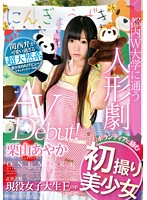 Image ONEZ-057 The First Takes Pretty AV Debut You Strive To Puppet Volunteer To Attend Tokyo University Of W! Kuriyama Ayaka