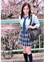 ONEZ-076 # Uniform FLOWER Drops 01 Wakana Miura