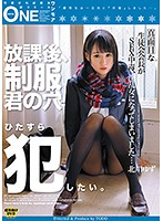 [ONEZ-082] After School, I Want To Commit Intently Hole Of Uniform You.Yuko Kitagawa