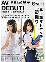 ONEZ-083 AV DEBUT!Why, You Experience The Number One 30-year-old Single Certificate Store Clerk Whether To AV Appearances … Toritani Birds