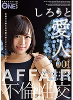 ONEZ-085 Solder Mistress Roppongi Dating Club Affiliated Active Female College Student Moe-chan 21 Years Old 001