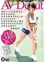 AVDebut 100メートル12秒台で疾走する快足。日本代表まであと1歩だったところで引退を決意した人妻は何故アダルトビデオに出演するのか? 菅野真弓