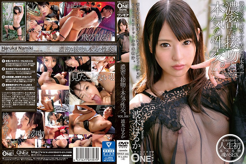 ONEZ-105 Dense Kiss And Serious Sexual Intercourse.VOL.001 HARUKI Haruka