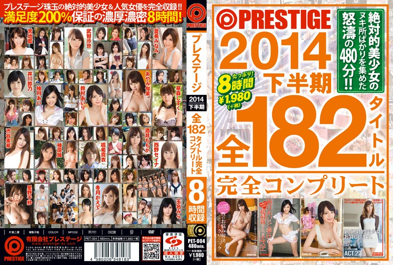 PRESTIGE 2014 下半期 全182タイトル完全コンプリート