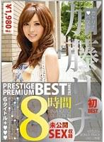 「加藤リナ PRESTIGE PREMIUM BEST【WHITE】8時間」のパッケージ画像