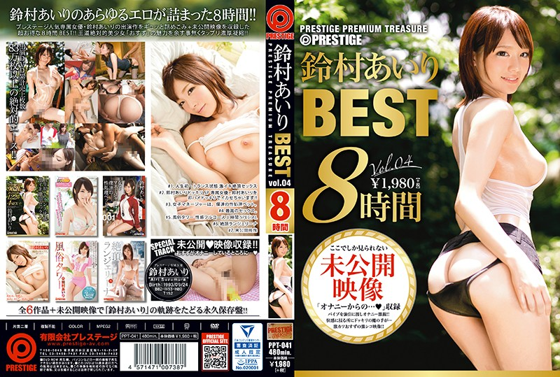 鈴村あいり 8時間 BEST PRESTIGE PREMIUM TREASURE VOL.04