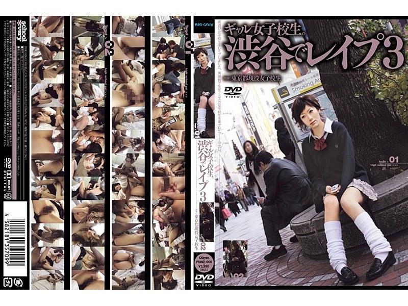 [PRMD-008] ギャル女子高生。渋谷でレイプ。 3