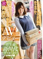 RAW-006 - You Discover Boxed Ubukawa Manual Clerk Suzuhara Emiri AV AV Actress Debut A New Generation A Certain Young Lady University Faculty Of Arts A Year!