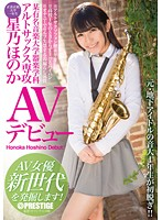 A Certain Famous College Of Music Instrumental Department Alto Saxophone Major Hoshino Faint AV Debut AV Actress New Generation I Will Dig!
