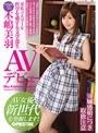某私立大学1年 哲学を愛する文学部生 木嶋美羽 AVデビュー AV女優新世代を発掘します!
