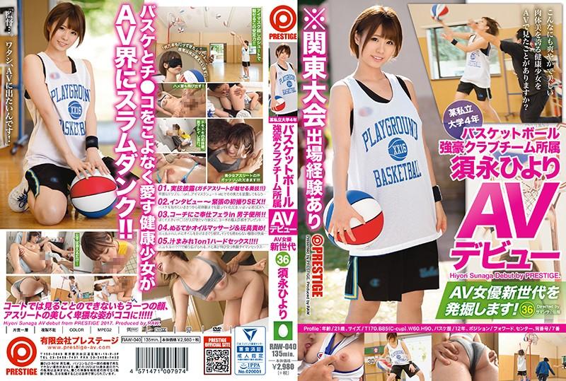 [RAW-040]某私立大学4年 バスケットボール強豪クラブチーム所属須永ひより AVデビュー AV女優新世代を発掘します! 36