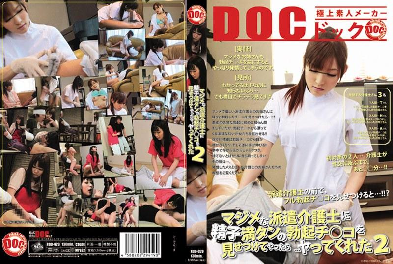 RDD-020 マジメな派遣介護士に精子満タンの勃起チ○コを見せつけてやったら…ヤッてくれた 2