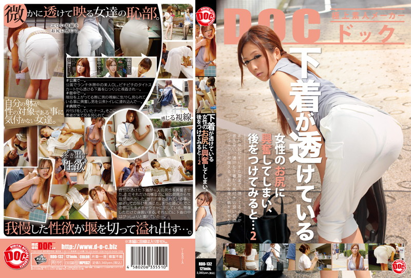 118rdd132pl RDD 132 Yui Aoyama, Azusa Maki and Izumi Harunaga   Got Turned On Looking At the Lady's Ass With Her Underwear Showing Through and When I Tried to Do Other Things… 2