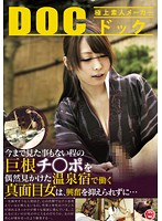 Image RDD-140 Serious Woman Working At A Hot Spring Inn By Chance I Saw A Cock Po Ji ○ Never Seen Until Now, Without Being Suppressed Excitement …
