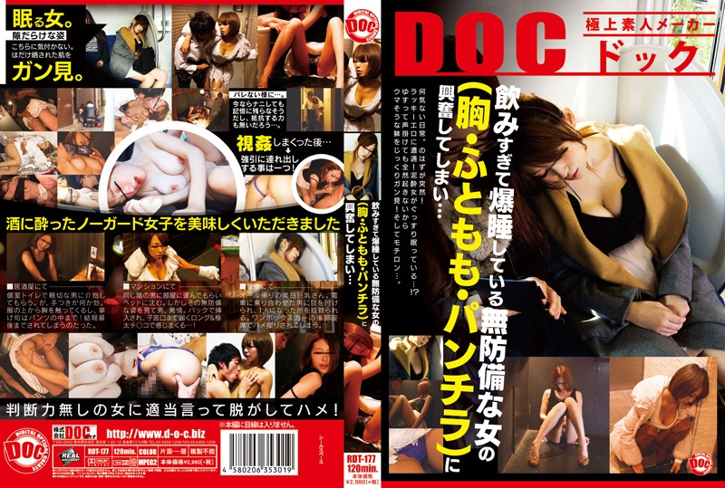 118rdt177pl RDT 177 Miku Kirino, Haruka Motoyama and Hikari   A Lady Was Helplessly Knocked Out From Drinking and I Was Aroused (By the Sight of Her Chest/Thighs/Panties Poking Out)…