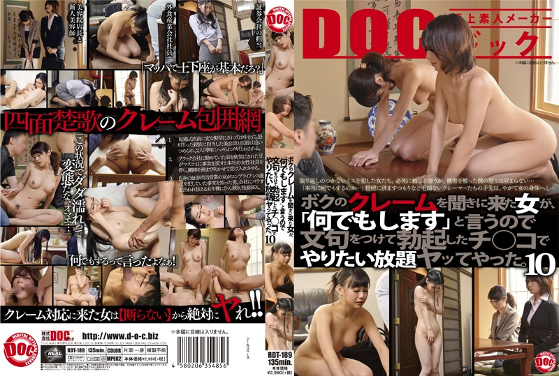 118rdt189pl RDT 189 Miku Sanjo, Sara Yurikawa, Yuna Futaba   The Lady Who Came to Hear My Claim Said She'll Do Anything, So I Got a Stiff Penis While I Stated My Case and Was Able to Do Her As Much As I Pleased 10
