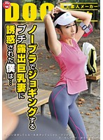 Image RDT-205 I Was Tempted To Petit Exposed Busty Wife That Jogging Bra Is …