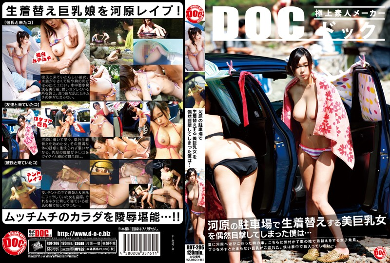 118rdt206pl RDT 206 Hitomi Inoue, Chigusa Hara and Ruru Aizawa   I Happened to Catch Big Breasted Young Beauties Changing Out in the Open in a Parking Lot Next to a River Beach and Then…