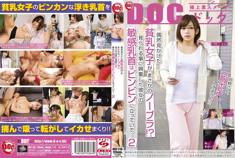 RDT-216 Chance The Apparent Was Flat-chested Girls Rainy Day No Bra! ?Her Sensitive Nipples And Was Excited To Be Seen I