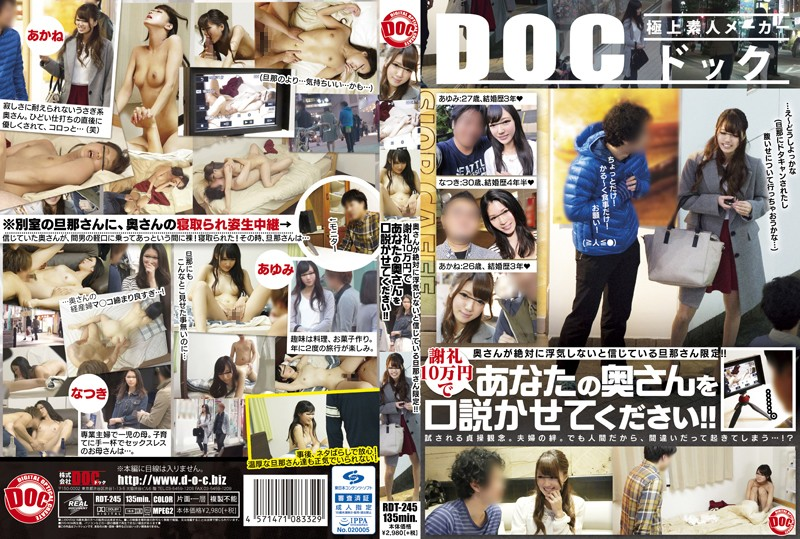 118rdt245pl RDT 245 Husbands Who Thought Their Wives Would Never Ever Cheat On Them!! We'll Give You 100,000 Yen If You Give Us Permission to Try and Seduce Your Wife!!
