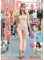 RDT-260 It Will Be Excited About The Woman Of The Maxi Dress Appearance In Close Contact With The Chest And Groin...