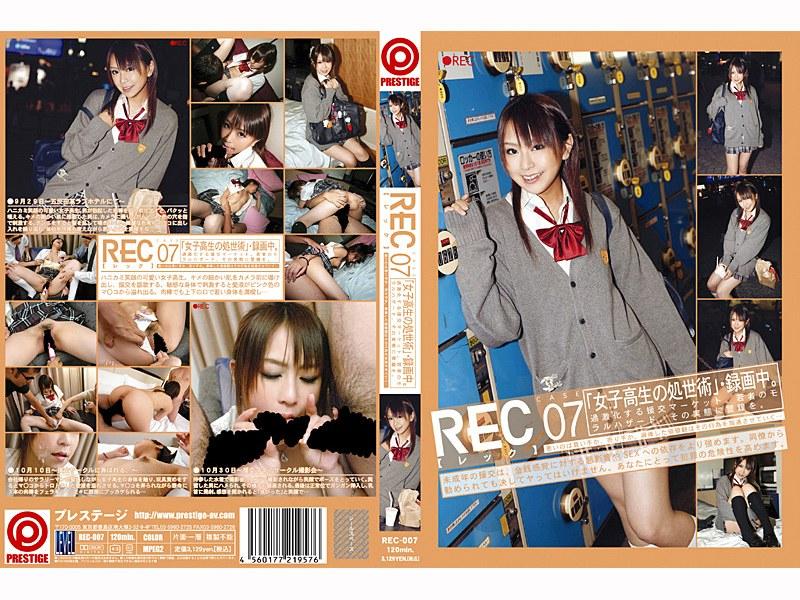 [REC-007] REC 07 プレステージ