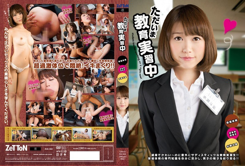 118rin002pl RIN 002 Toa Minase   Right Now I'm Working As a Student Teacher 02