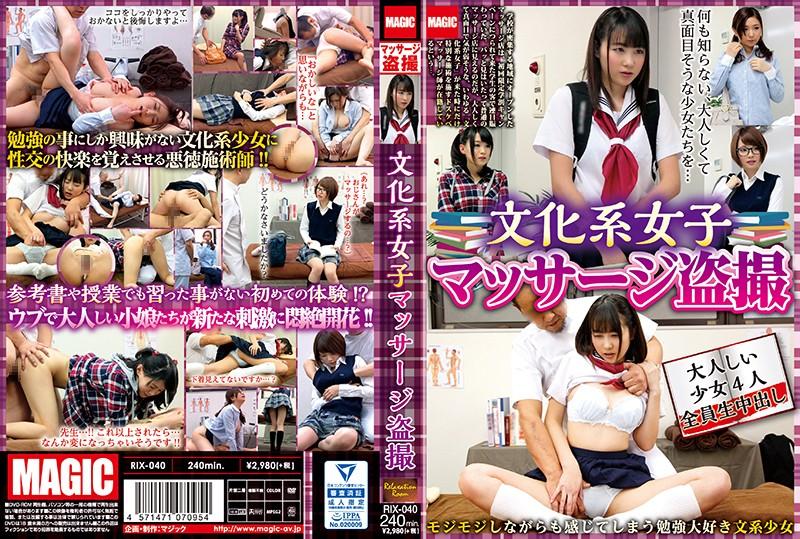 rix-040 文化系女子マッサージ盗撮 (2017) 7.1 GB