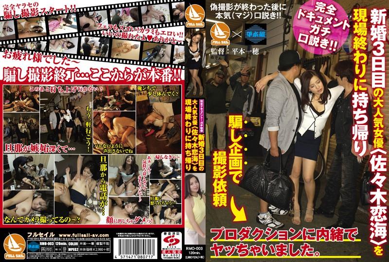 RMO-003 新婚3日目の大人気AV女優「佐々木恋海」を現場終わりに持ち帰り